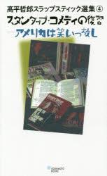 高平哲郎スラップスティック選集 4