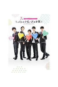 バトルラヴァーズの日常 美男高校地球防衛部LOVE!フォトブック