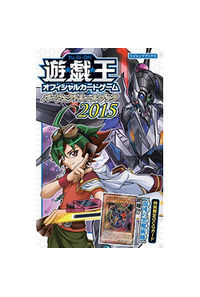 遊☆戯☆王オフィシャルカードゲームパーフェクトルールブック 2015