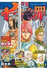 七つの大罪  16 DVD付き限定版