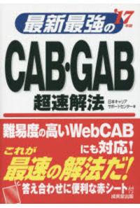 最新最強のCAB・GAB超速解法 '17年版