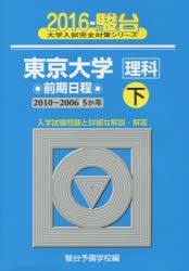 東京大学〈理科〉 前期日程 下