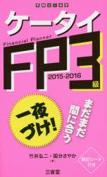 ケータイFP3級 2015-2016