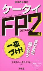ケータイFP2級 2015-2016
