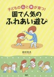 子どもの心と体が育つ!園で人気のふれあい遊び
