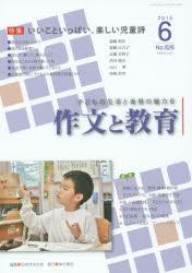 作文と教育 No.826(2015年6月号)