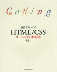 演習で力がつくHTML/CSSコーディングの教科書