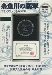 糸魚川の翡翠ブレスレットBOOK