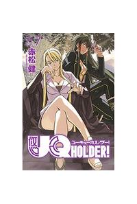 UQ HOLDER! vol.7