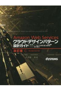 Amazon Web Servicesクラウドデザインパターン設計ガイド