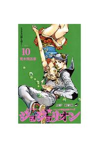 ジョジョリオン ジョジョの奇妙な冒険 Part8 volume10