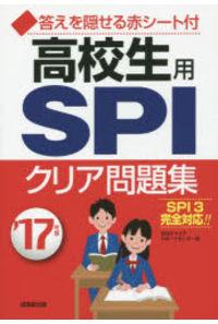 高校生用SPIクリア問題集 '17年版