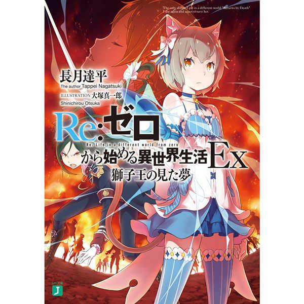 Re:ゼロから始める異世界生活 Ex