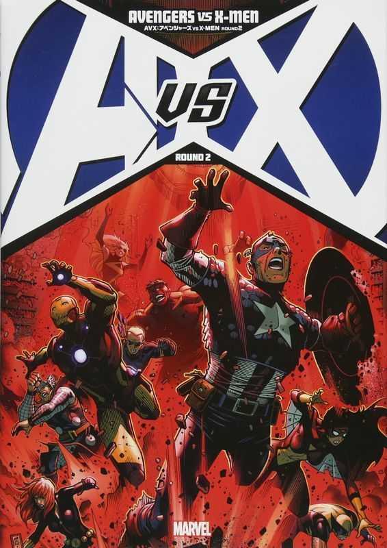AVX:アベンジャーズ VS X-MEN ROUND2