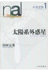 新天文学ライブラリー 1