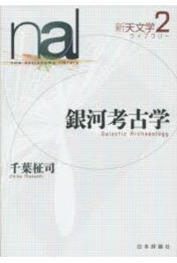 新天文学ライブラリー 2