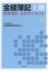 全経簿記上級商業簿記・会計学テキスト