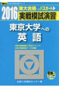 実戦模試演習東京大学への英語