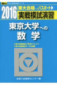 実戦模試演習東京大学への数学