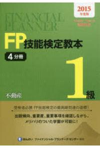 FP技能検定教本1級 2015年度版〔2〕-4分冊