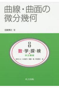 数・学・探・検・共立講座 8