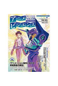 アニメビジエンス Vol.8