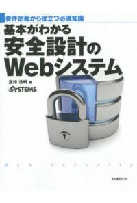基本がわかる安全設計のWebシステム 要件定義から役立つ必須知識