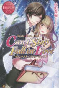 Can't Stop Fall in Love Mizuki & Akito