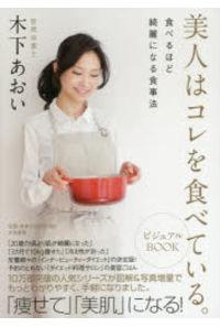 美人はコレを食べている。ビジュアルBOOK 食べるほど綺麗になる食事法