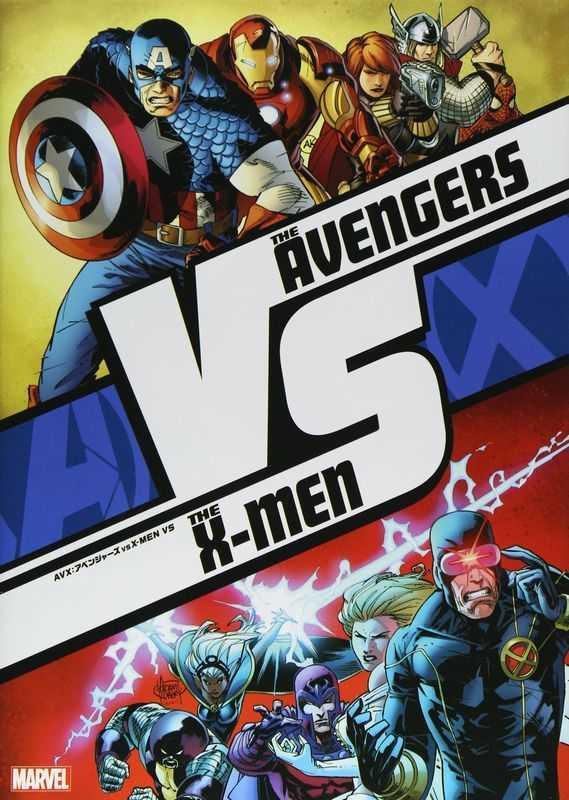 AVX:アベンジャーズ VS X-MEN VS