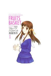 フルーツバスケット 1 愛蔵版