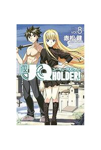 UQ HOLDER! vol.8