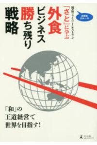 店舗数日本一の和食ファミリーレストラン「さと」に学ぶ外食ビジネス勝ち残り戦略 「和」の王道経営で世界を目指す!