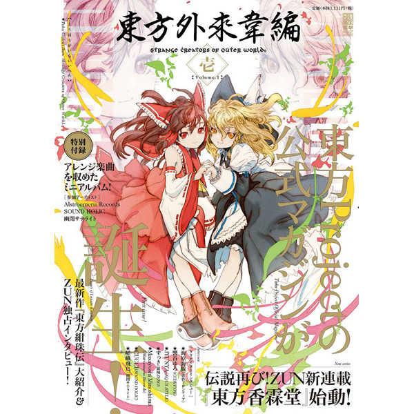 東方外來韋編 STRANGE CREATORS OF OUTER WORLD Volume.1