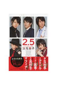 2.5次元男子 Tomoki Hirose Yuki Torigoe Motohiro Ota Ryuji Sato Yuya Matsushita〈X4 YUYA〉
