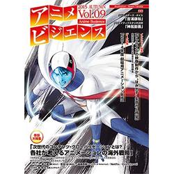 アニメビジエンス Vol.9