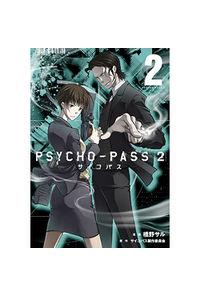 PSYCHO-PASS サイコパス2 2