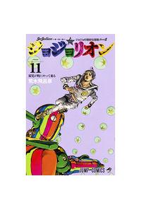 ジョジョリオン ジョジョの奇妙な冒険 Part8 volume11