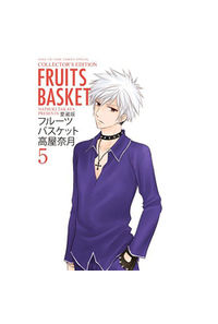 フルーツバスケット 5 愛蔵版