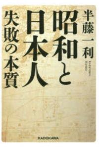 昭和と日本人失敗の本質