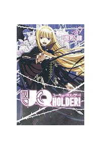 UQ HOLDER! vol.9