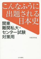 こんなふうに出題される日本史 関東難関私大・センター試験対策用