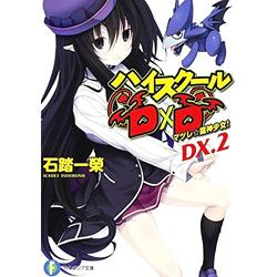 ハイスクールD×D DX.2