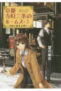 京都寺町三条のホームズ 3
