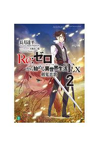 Re:ゼロから始める異世界生活 Ex2