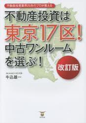 不動産投資は東京17区!中古ワンルームを選ぶ! 不動産投資業界25年のプロが教える