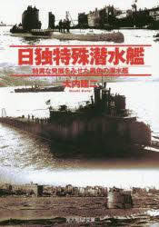 日独特殊潜水艦 特異な発展をみせた異色の潜水艦