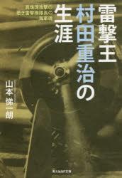 雷撃王村田重治の生涯 真珠湾攻撃の若き雷撃隊隊長の海軍魂