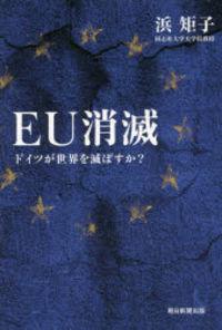 EU消滅 ドイツが世界を滅ぼすか?