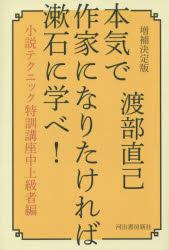 本気で作家になりたければ漱石に学べ! 小説テクニック特訓講座中上級者編